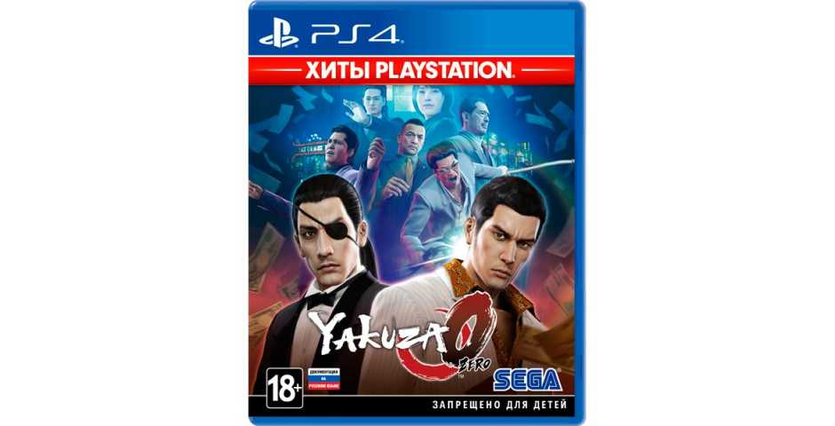 Yakuza Zero (Хиты PlayStation) [PS4, русская документация]