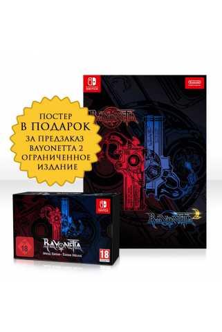 Bayonetta 2. Ограниченное издание (Limited Edition) [Switch]