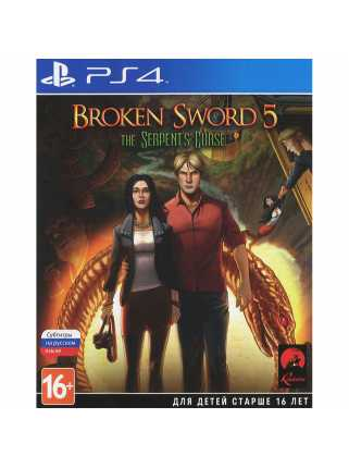 Broken Sword 5: The Serpent's Curse [PS4] Trade-in | Б/У