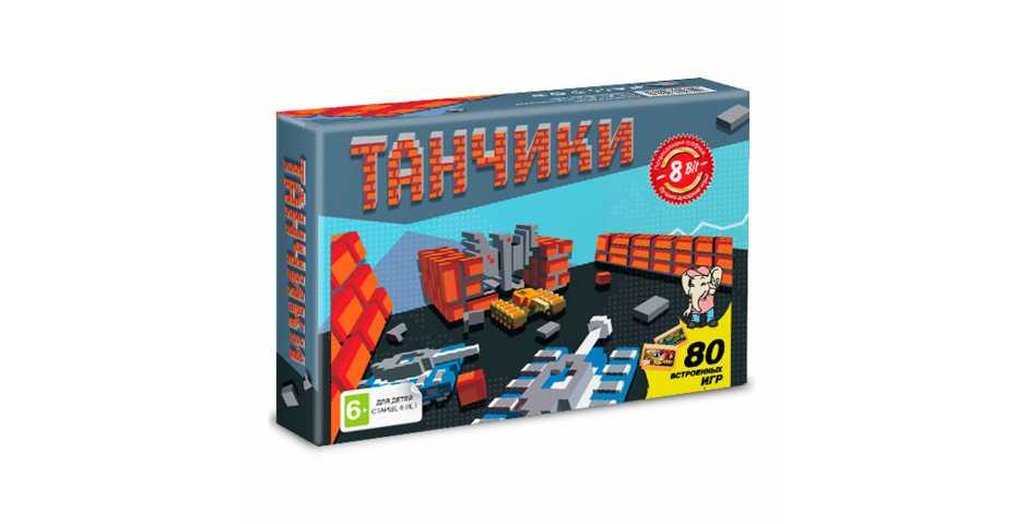 8 Bit Танчики (80 в 1)