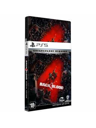 Back 4 Blood - Специальное издание [PS5]