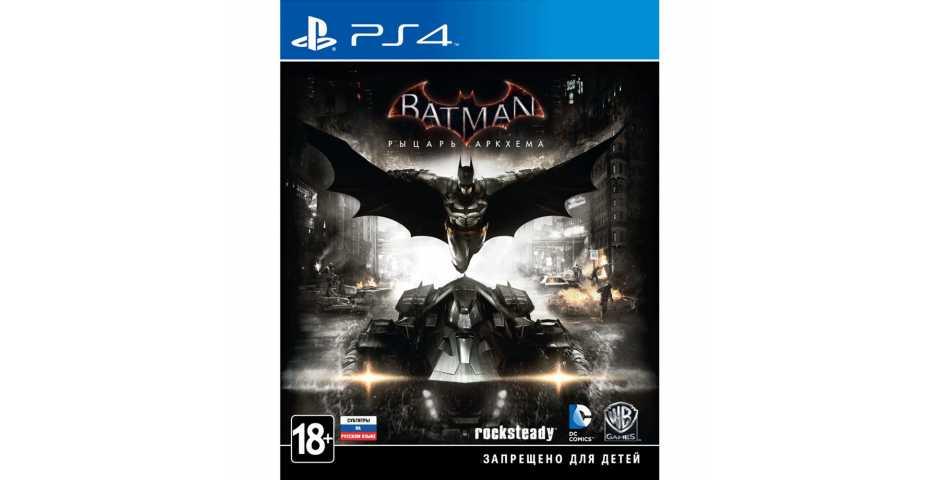 Batman: Рыцарь Аркхема [PS4] Trade-in | Б/У