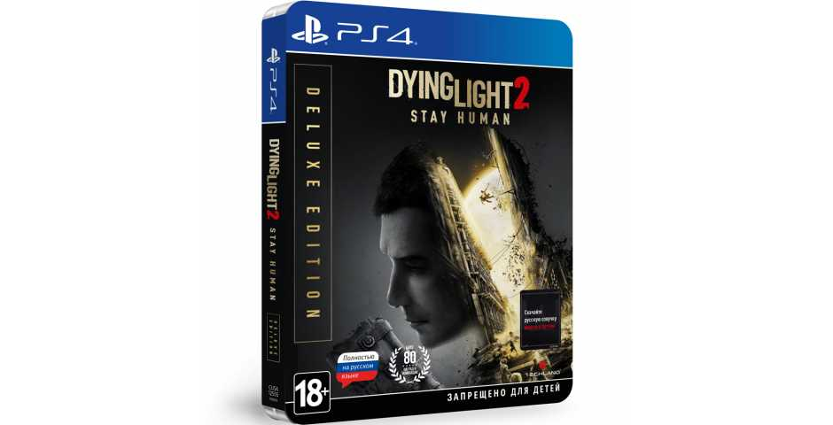 Dying Light 2 Stay Human - Deluxe Edition [PS4, русская версия]