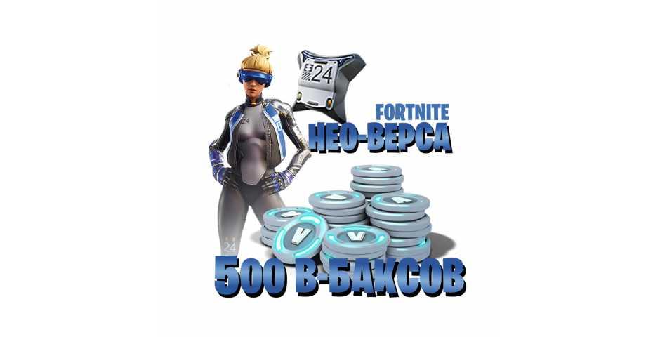 """Fortnite: 500 В-баксов + комплект """"Нео Верса"""" (код) [PS4]"""