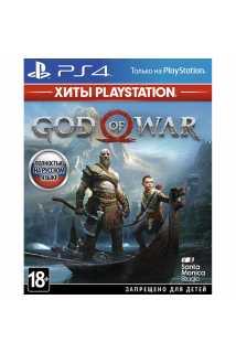 God of War (Хиты PlayStation) [PS4, русская версия]