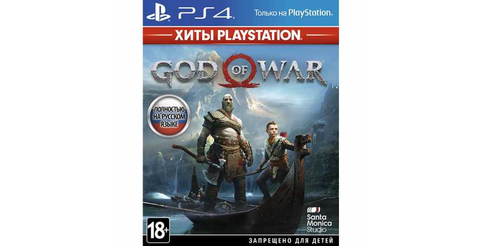 God of War (Хиты PlayStation) [PS4, русская версия]