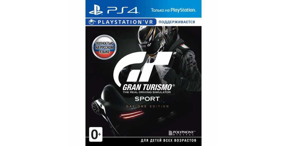 Gran Turismo Sport - Day One Edition [PS4, русская версия]