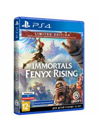 Immortals Fenyx Rising - Limited Edition [PS4, русская версия]