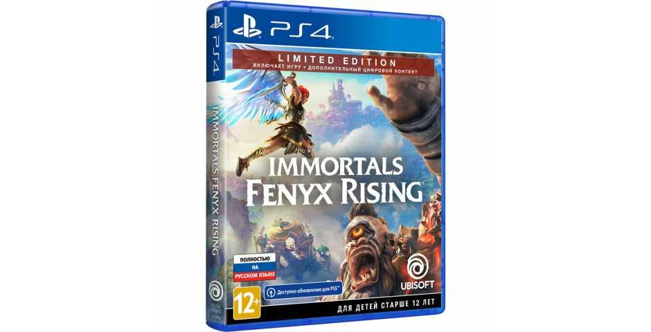 Immortals Fenyx Rising - Limited Edition [PS4, русская версия]