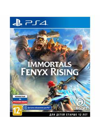 Immortals Fenyx Rising [PS4, русская версия]