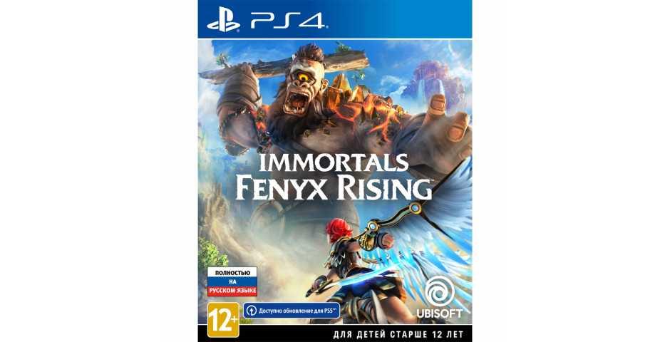 Immortals Fenyx Rising [PS4, русская версия]