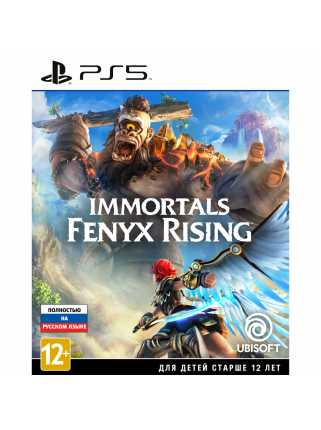 Immortals Fenyx Rising [PS5, русская версия]