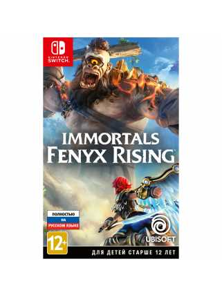 Immortals Fenyx Rising [Switch, русская версия]