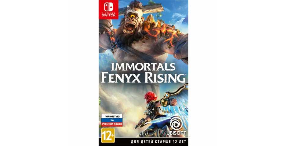 Immortals Fenyx Rising [Switch, русская версия]
