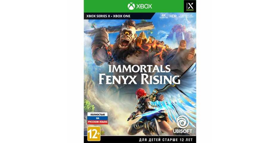 Immortals Fenyx Rising [Xbox Series, русская версия]