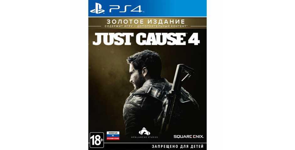 Just Cause 4 - Золотое издание [PS4, русская версия] Trade-in   Б/У
