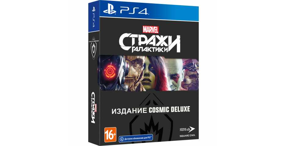 Стражи Галактики Marvel - Cosmic Deluxe Edition [PS4, русская версия]