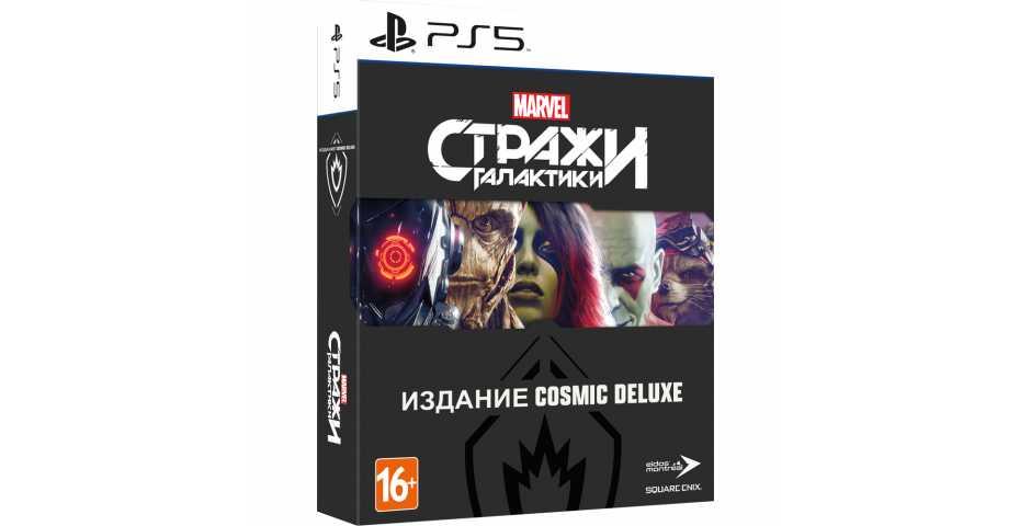 Стражи Галактики Marvel - Cosmic Deluxe Edition [PS5, русская версия]