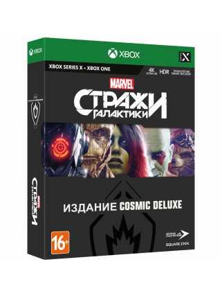 Стражи Галактики Marvel - Cosmic Deluxe Edition [Xbox One/Xbox Series, русская версия]