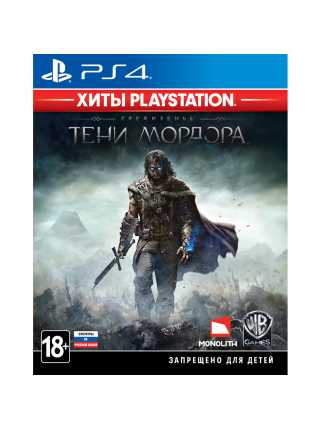 Средиземье: Тени Мордора (Хиты PlayStation) [PS4]