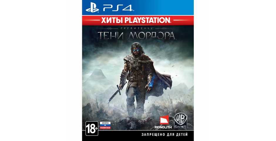 Средиземье: Тени Мордора (Хиты PlayStation) [PS4]