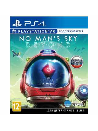 No Man's Sky: Beyond [PS4, русская версия]