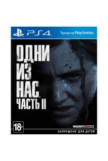 Одни из нас: Часть II (The Last of Us Part II) [PS4, русская версия]