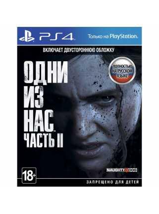 Одни из нас Часть II (The Last of Us Part II) [PS4, русская версия]
