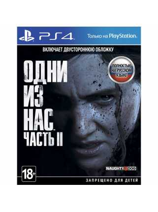 Одни из нас Часть II (The Last of Us Part II) [PS4, русская версия] Trade-in | Б/У