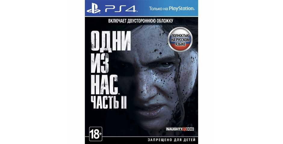 Одни из нас Часть II (The Last of Us Part II) [PS4, русская версия] Trade-in | Б/У
