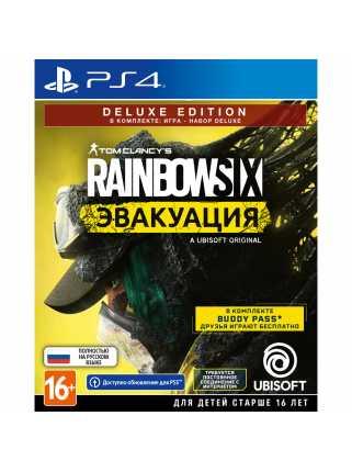 Tom Clancy's Rainbow Six Эвакуация - Deluxe Edition [PS4, русская версия]