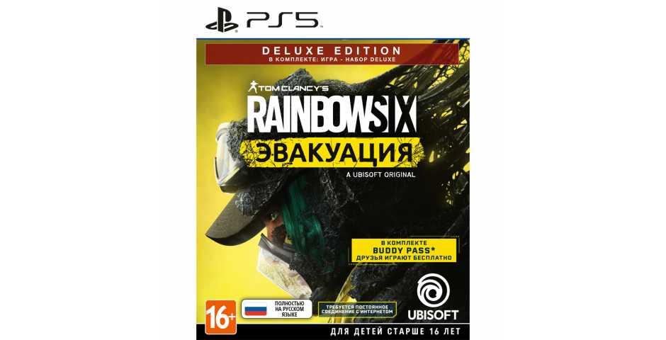 Tom Clancy's Rainbow Six Эвакуация - Deluxe Edition [PS5, русская версия]