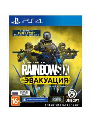 Tom Clancy's Rainbow Six Эвакуация [PS4, русская версия]