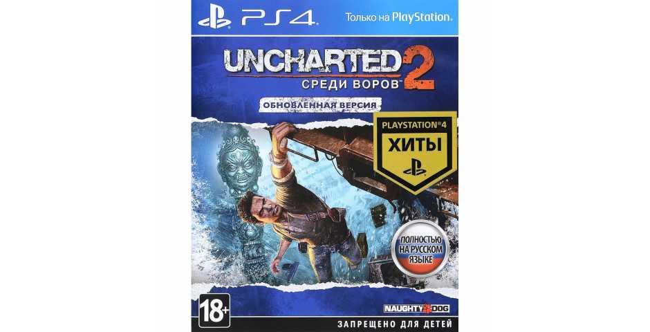 Uncharted 2: Среди воров - Обновленная версия (Хиты PlayStation) [PS4, русская версия]