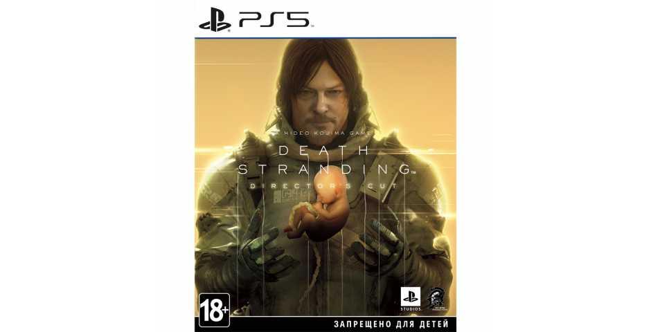 Death Stranding Director's Cut [PS5, русская версия]