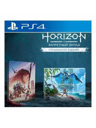 Horizon: Forbidden West (Запретный Запад) - Special Edition [PS4, русская версия]