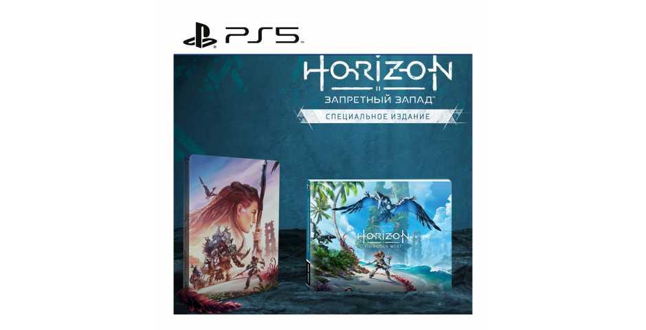 Horizon: Forbidden West (Запретный Запад) - Special Edition [PS5, русская версия]