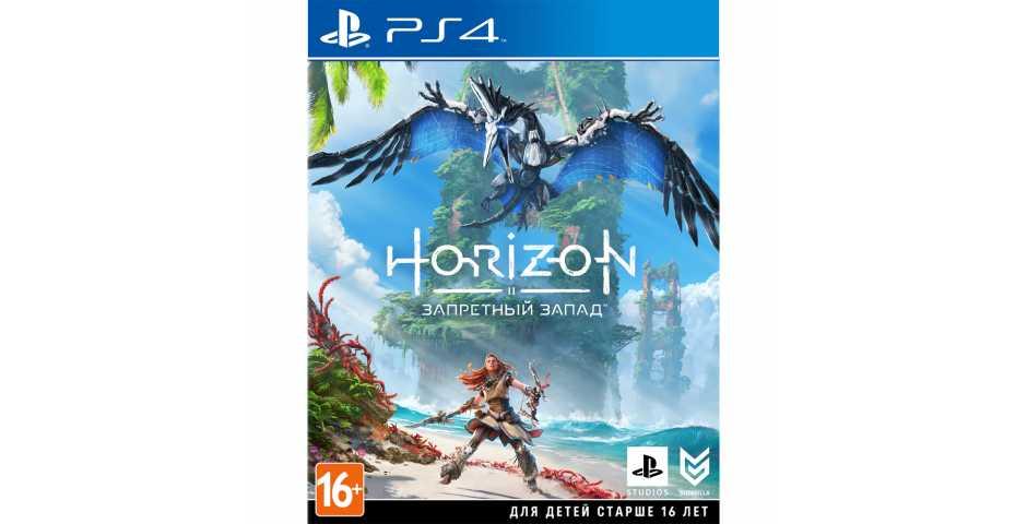 Horizon: Forbidden West (Запретный Запад) [PS4, русская версия]