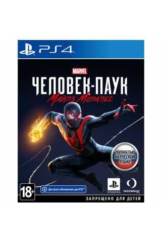Marvel's Человек-паук: Майлз Моралес [PS4, русская версия]