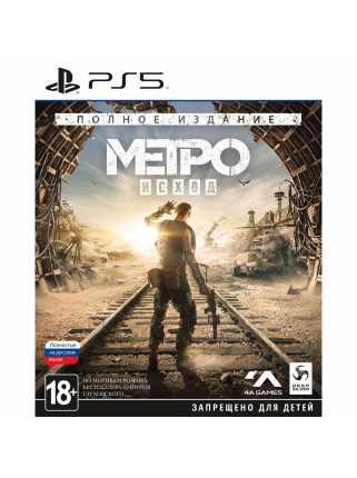 Метро: Исход - Полное издание [PS5, русская версия]