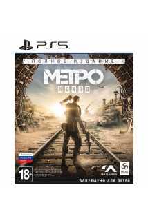 Метро: Исход - Полное издание [PS5, русская версия] Trade-in   Б/У