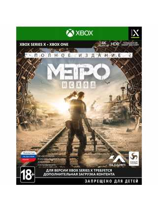 Метро: Исход - Полное издание [Xbox One/Xbox Series, русская версия]