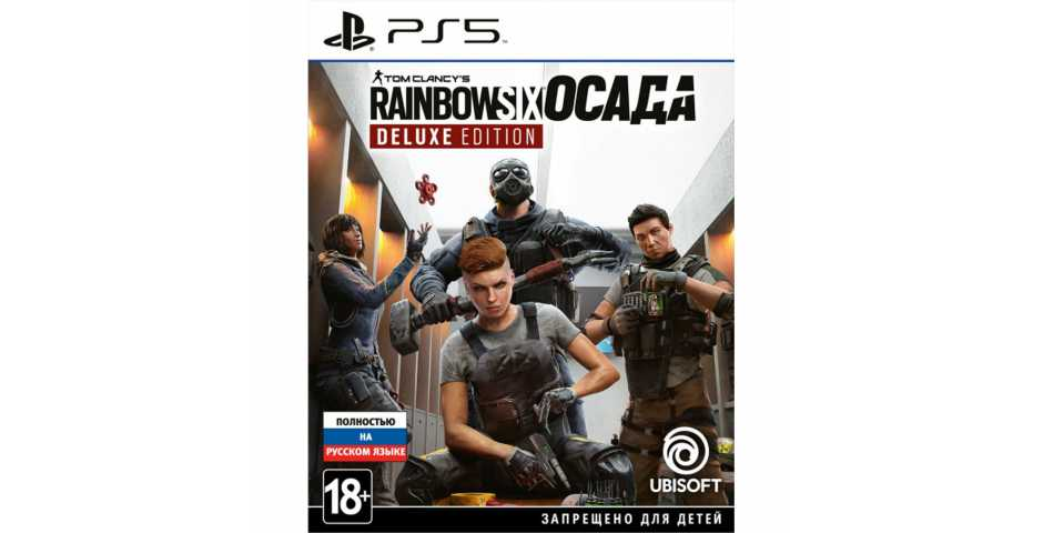 Tom Clancy's Rainbow Six Осада - Deluxe Edition [PS5, русская версия]