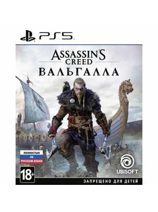 Assassin's Creed: Valhalla (Вальгалла) [PS5, русская версия] Trade-in | Б/У