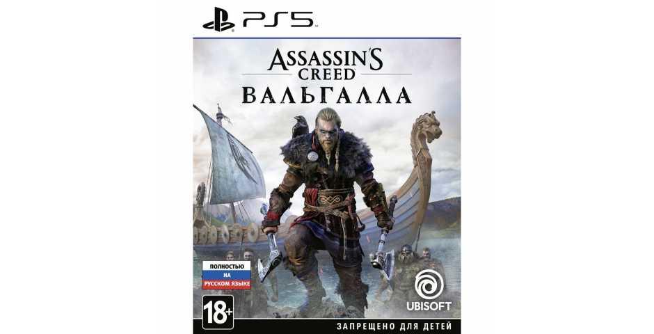Assassin's Creed: Valhalla (Вальгалла) [PS5, русская версия] Trade-in | Б/У