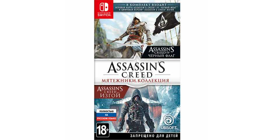 Assassin's Creed: Мятежники - Коллекция [Switch, русская версия]