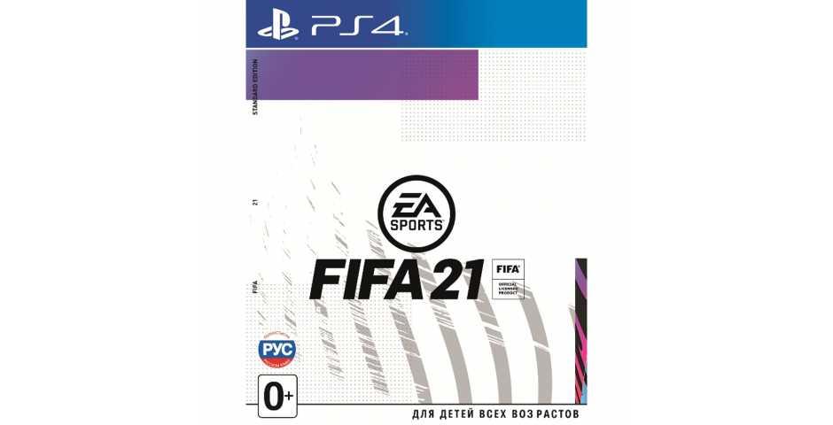 FIFA 21 [PS4, русская версия]
