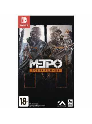Метро 2033: Возвращение [Switch, русская версия] Trade-in | Б/У