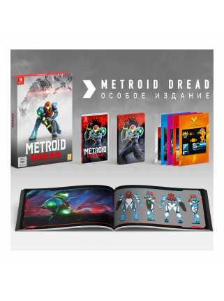 Metroid Dread - Special Edition [Switch]