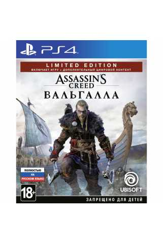 Assassin's Creed: Valhalla (Вальгалла) - Limited Edition [PS4, русская версия]